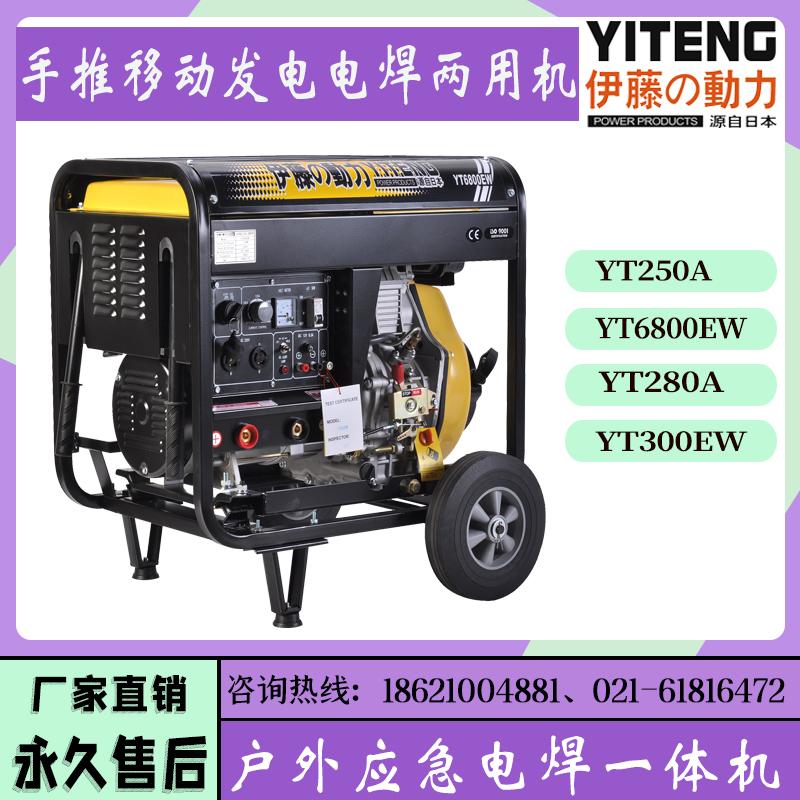 伊藤动力柴油发电电焊一体机YT6800EW