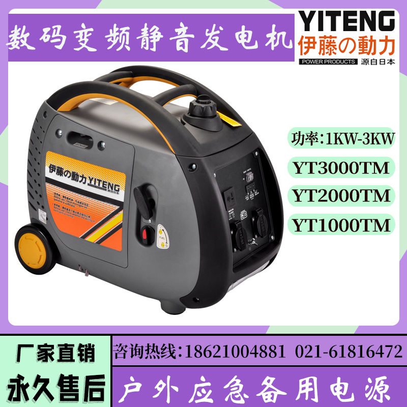 伊藤动力手提式2.5KW数码变频静音汽油发电机YT3000TM