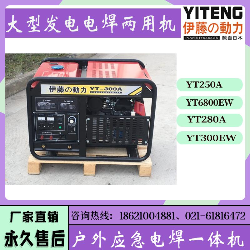 伊藤动力汽油发电电焊一体机YT300A/YT350A
