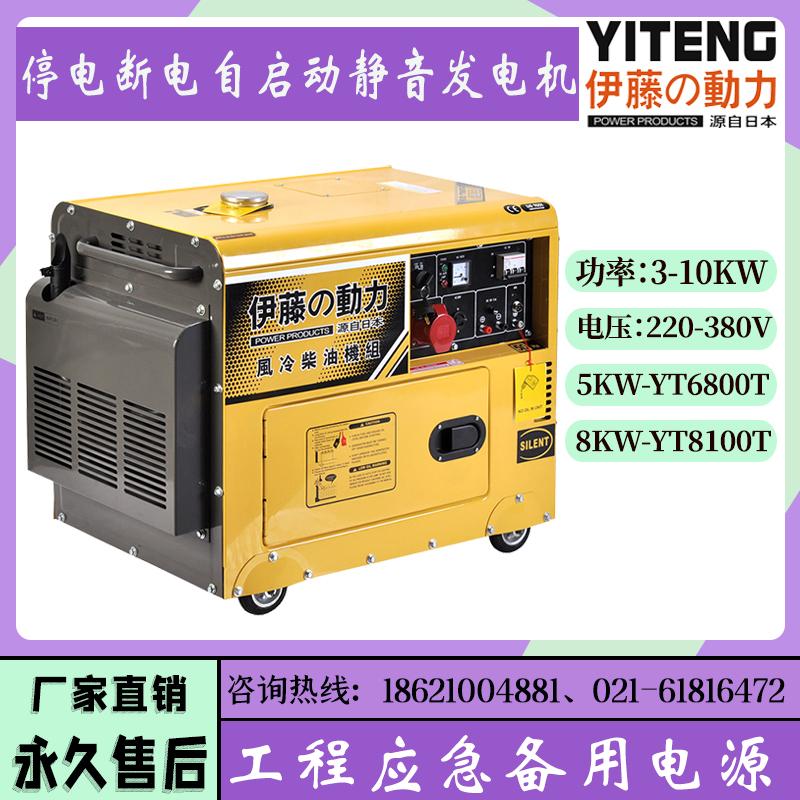 伊藤5KW全自动静音柴油发电机YT6800T-ATS/T3-ATS