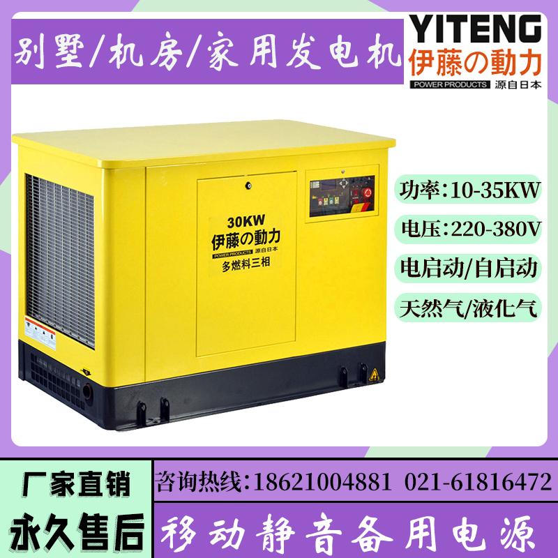 伊藤动力15KW20KW25KW30KW35KW超静音汽油发电机组