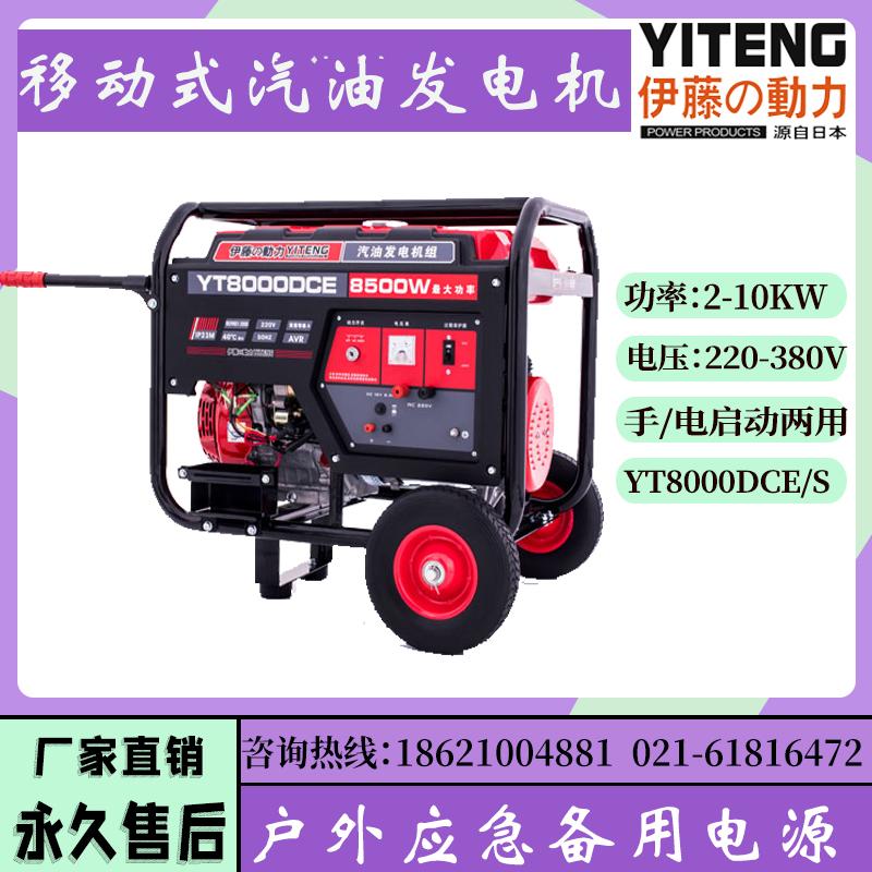 伊藤动力6KW7KW8KW9KW移动式汽油发电机