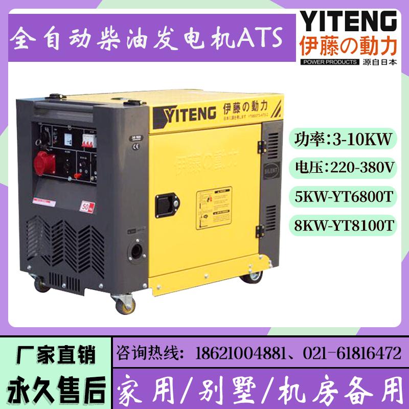 伊藤动力8KW车载静音柴油发电机YT8100T
