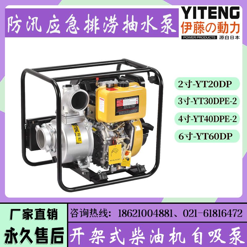 伊藤动力小型柴油机抽水泵自吸泵YT20DP|YT30DP|YT40DPE