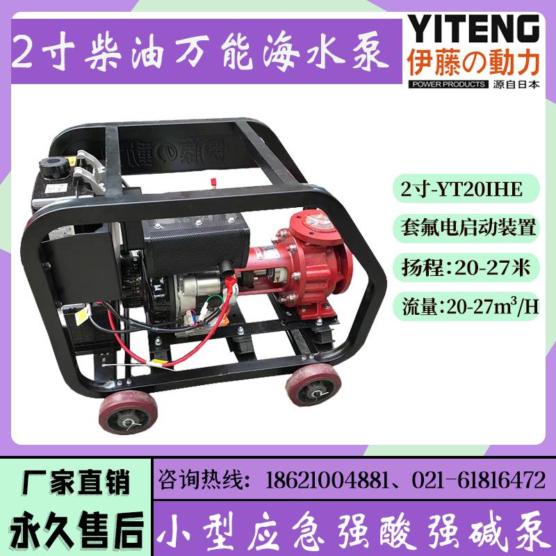 伊藤动力2寸柴油化工泵万能酸碱泵可抽海水