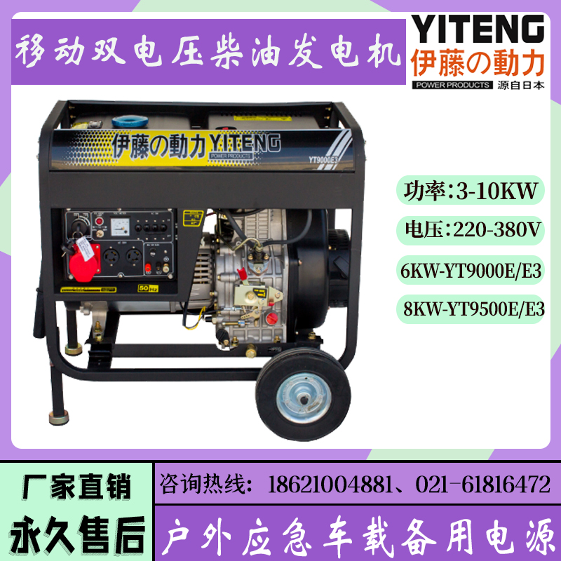 伊藤动力6千瓦双电压柴油发电机YT9000E3