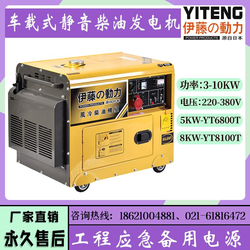 伊藤5KW静音柴油发电机YT6800T/YT6800T3