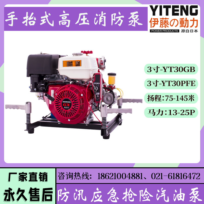 伊藤动力3寸手抬式机动汽油高压消防泵YT30GB