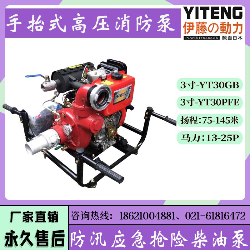 伊藤动力3寸移动式柴油高压消防泵YT30PFE