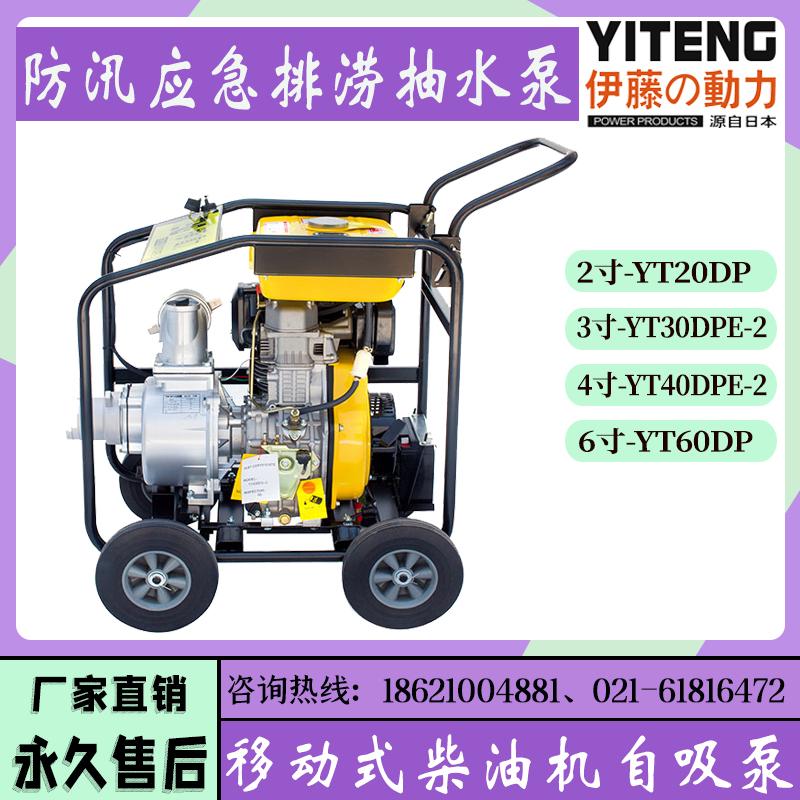 伊藤动力2寸3寸4寸6寸移动式柴油机抽水泵YT40DPE-2