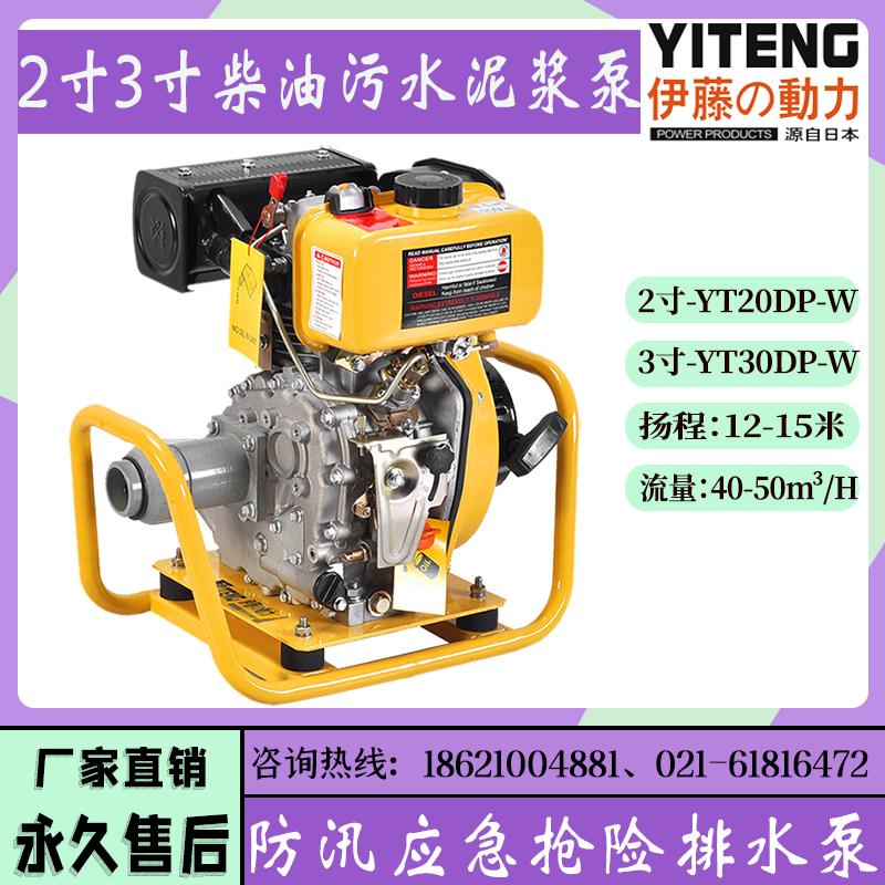 伊藤动力2寸3寸柴油污水泥浆泵YT20DP-W/30DP-W