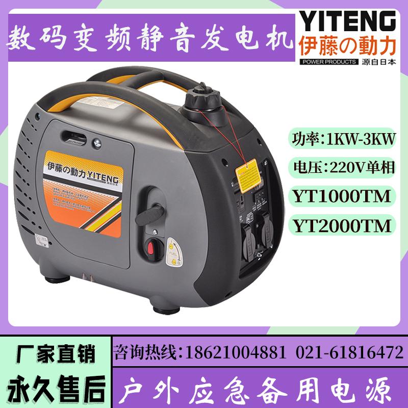 伊藤动力2kw家用小型汽油发电机YT2000SM/TM